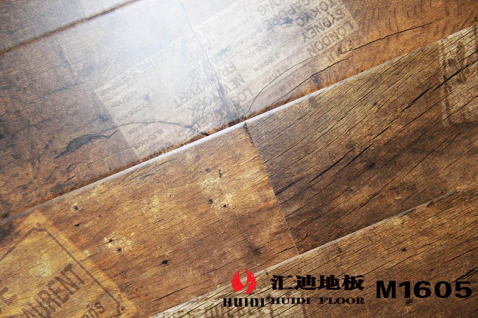 汇迪地板 M1605