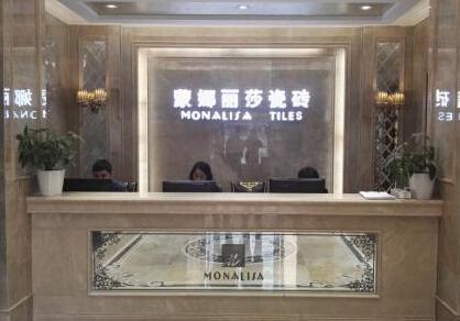 蒙娜丽莎瓷砖销售中心