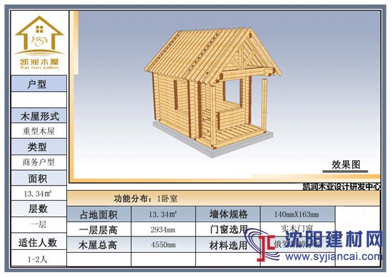 供应木结构木屋别墅门卫房_供求信息_满洲里凯润木业
