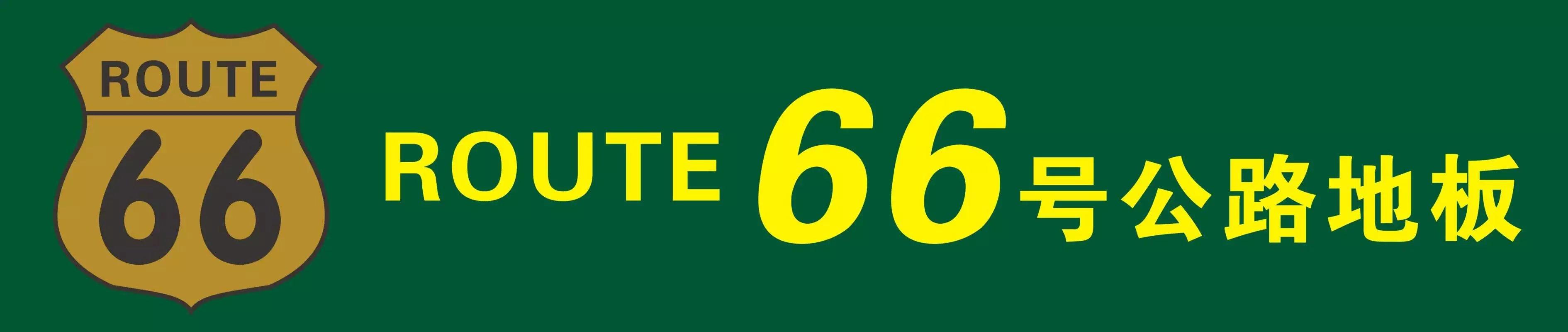 《66号公路地板》招商