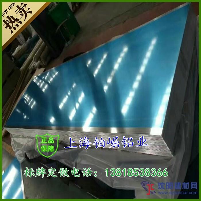 批发3003花纹铝板 纯铝板上海铂崛铝业批发铝卷铝带