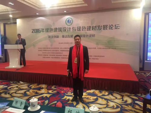 克洛斯威硅藻泥赴京参加2016年绿色建筑与建材发展论坛