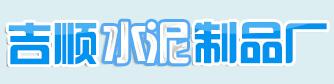 龙8国际电脑版吉顺水泥制品厂13654905818