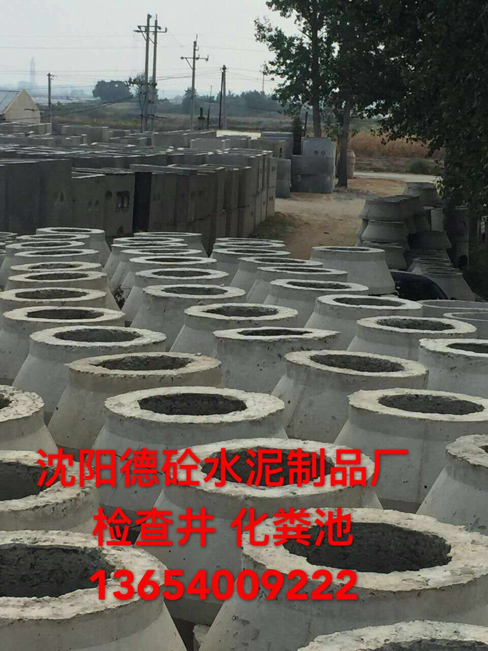 混凝土污水井