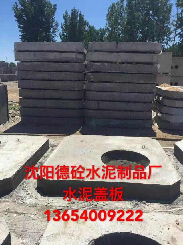 沈阳水泥盖板厂家,沈阳水泥盖板价格