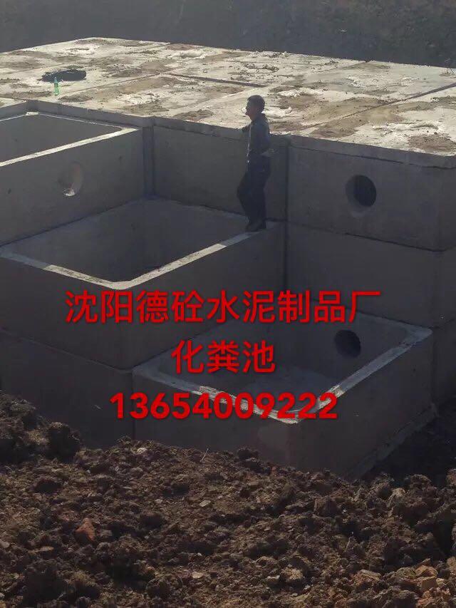 沈阳德砼化粪池生产厂家,混凝土化粪池,水泥化粪池