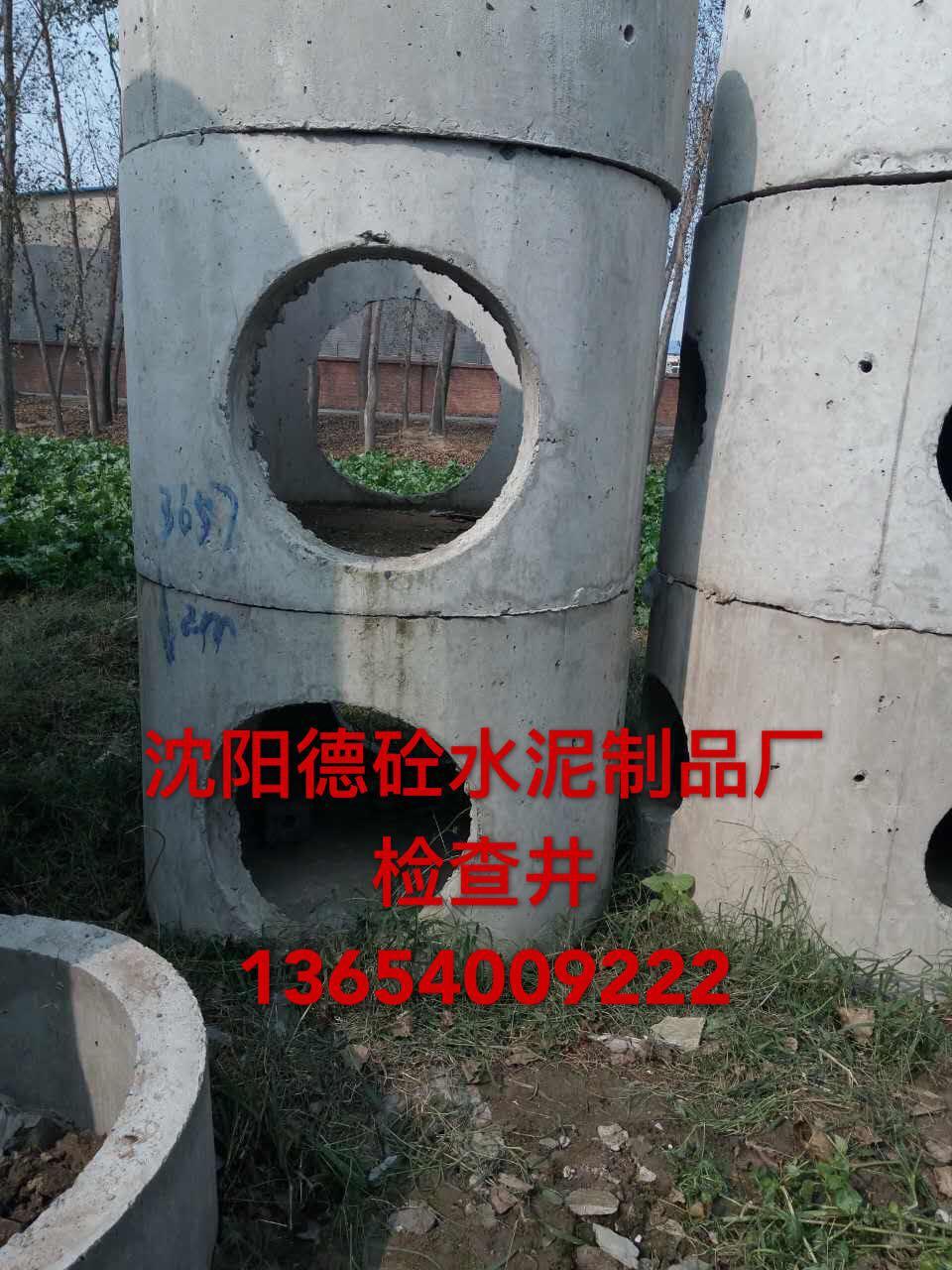 沈阳德砼水泥制品厂-检查井