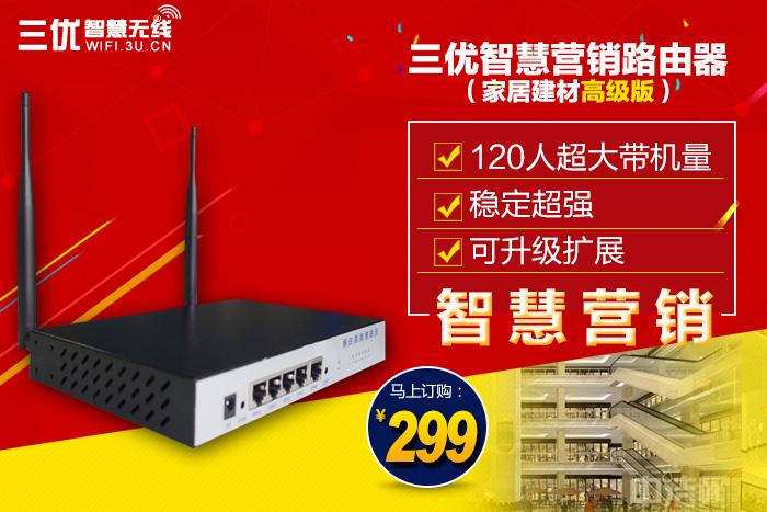 三优智慧广告路由器wifi家居建材高级版