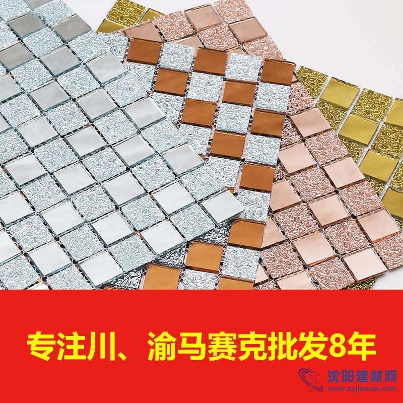 玻璃马赛克瓷砖