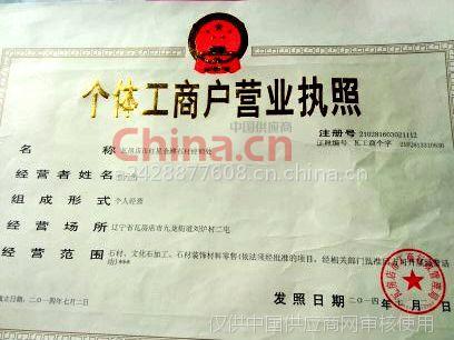 辽宁大连红星文化石