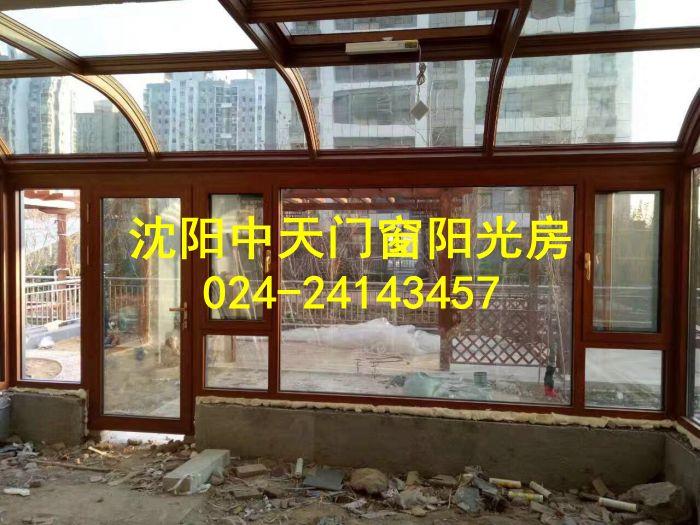 高档阳光房制作安装厂家-沈阳中天阳光房