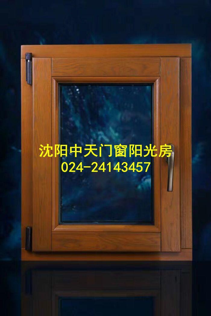 沈阳中天门窗实木门窗