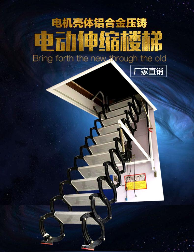 连云港阁楼自动楼梯 室内阁楼伸缩楼梯价格