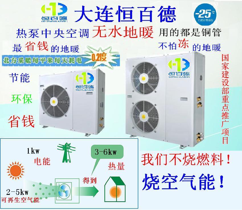 专业采暖、洗浴节能环保改造