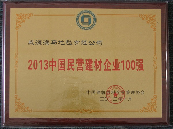 中国民营建材企业100强