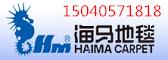 海马地毯(大连)有限公司