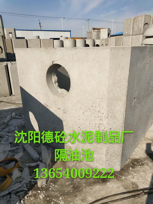 沈阳隔油池厂家,混凝土隔油池13654009222