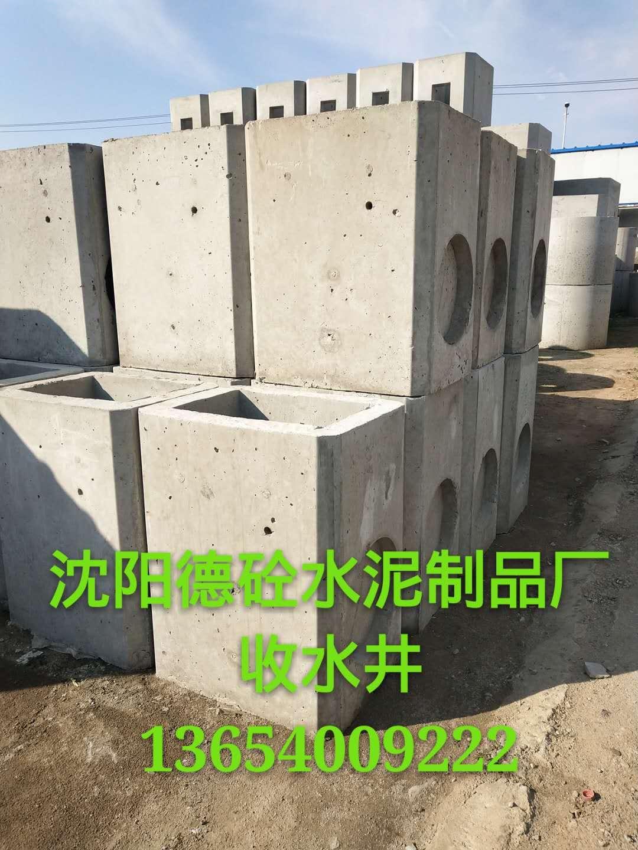 沈阳收水井厂家【沈阳德砼水泥制品厂】