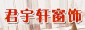 乐虎国际娱乐app下载市于洪区君宇轩窗饰批发部