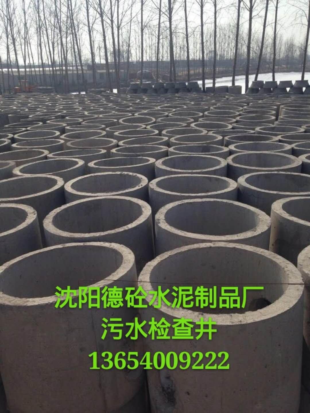 环保新型混凝土检查井厂家,沈阳德砼水泥制品厂