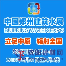 2018中国(郑州)国际建筑给排水及城镇水务发展博