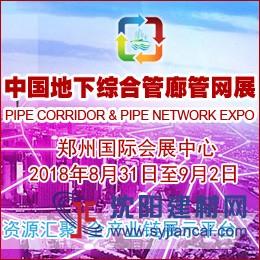 2018中国(郑州)国际城市地下综合管廊建设与智慧