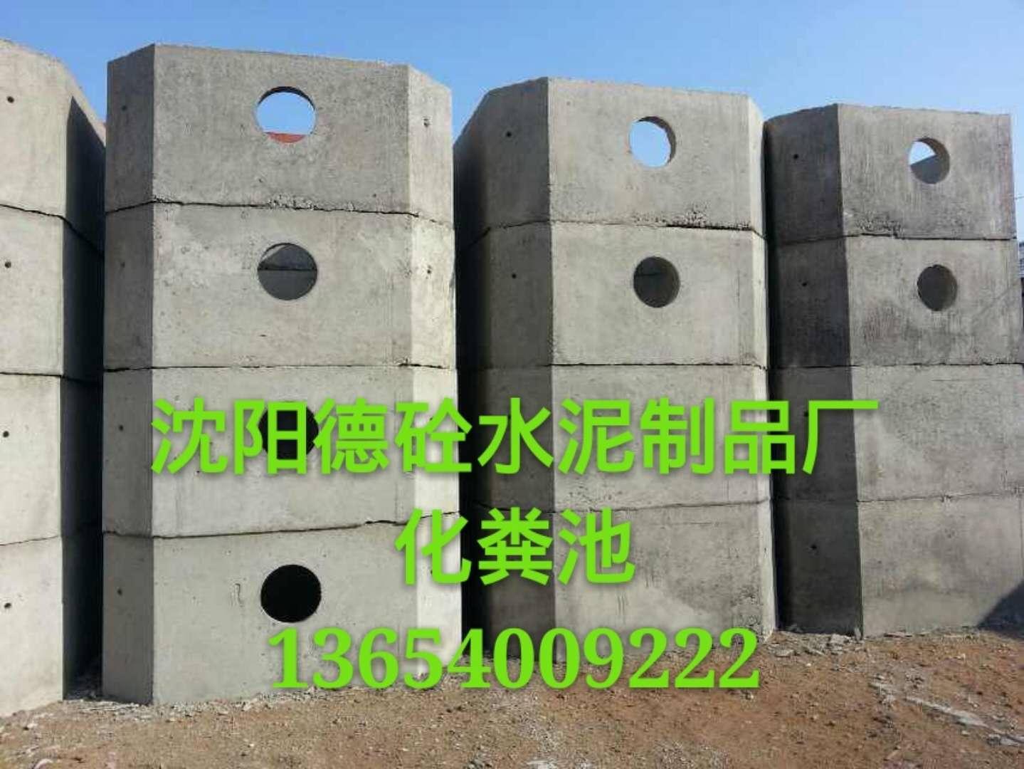 沈阳市德砼水泥制品厂案例2