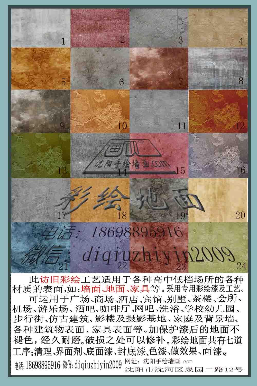 辽宁访旧艺术地面复古彩绘艺术地面