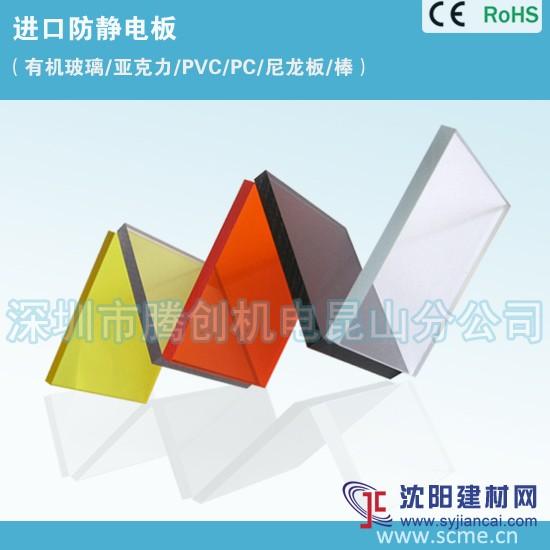 腾创供应抗静电PC/聚甲基丙烯酸甲酯板
