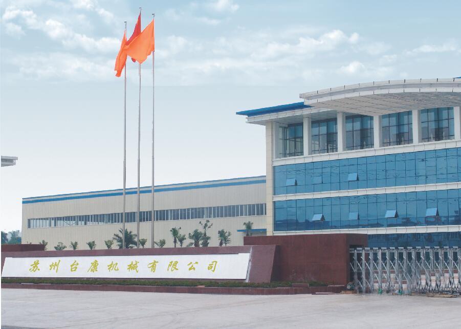 苏州台康机械有限公司