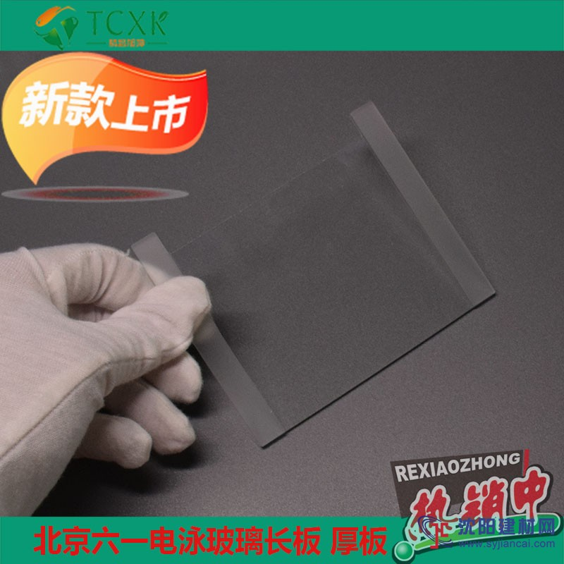 北京六一/天能/电泳仪玻璃板平板凹板