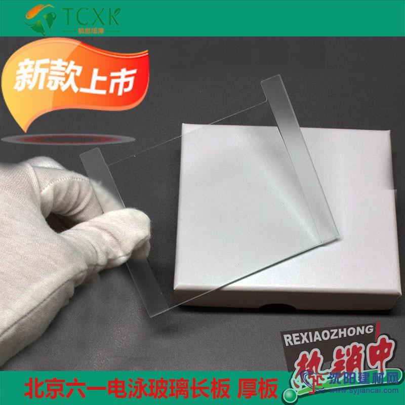 六一天能电泳制胶用玻璃板长板厚板1.0mm
