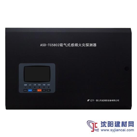 ASD-TC5802吸气式烟感4通道空气采样探测器