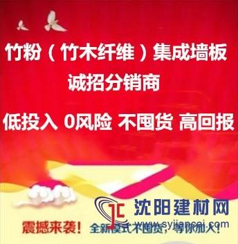 大连竹粉(竹木纤维)集成墙板诚招分销商