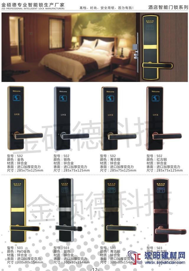 2019新版沈阳酒店锁产品将上市