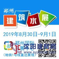 2019中国(郑州)国际建筑给排水技术设备与管材管