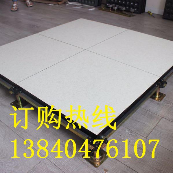 沈阳陶瓷静电地板