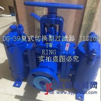 DG-39复式切换型过滤器TL-39复式切换型过滤器