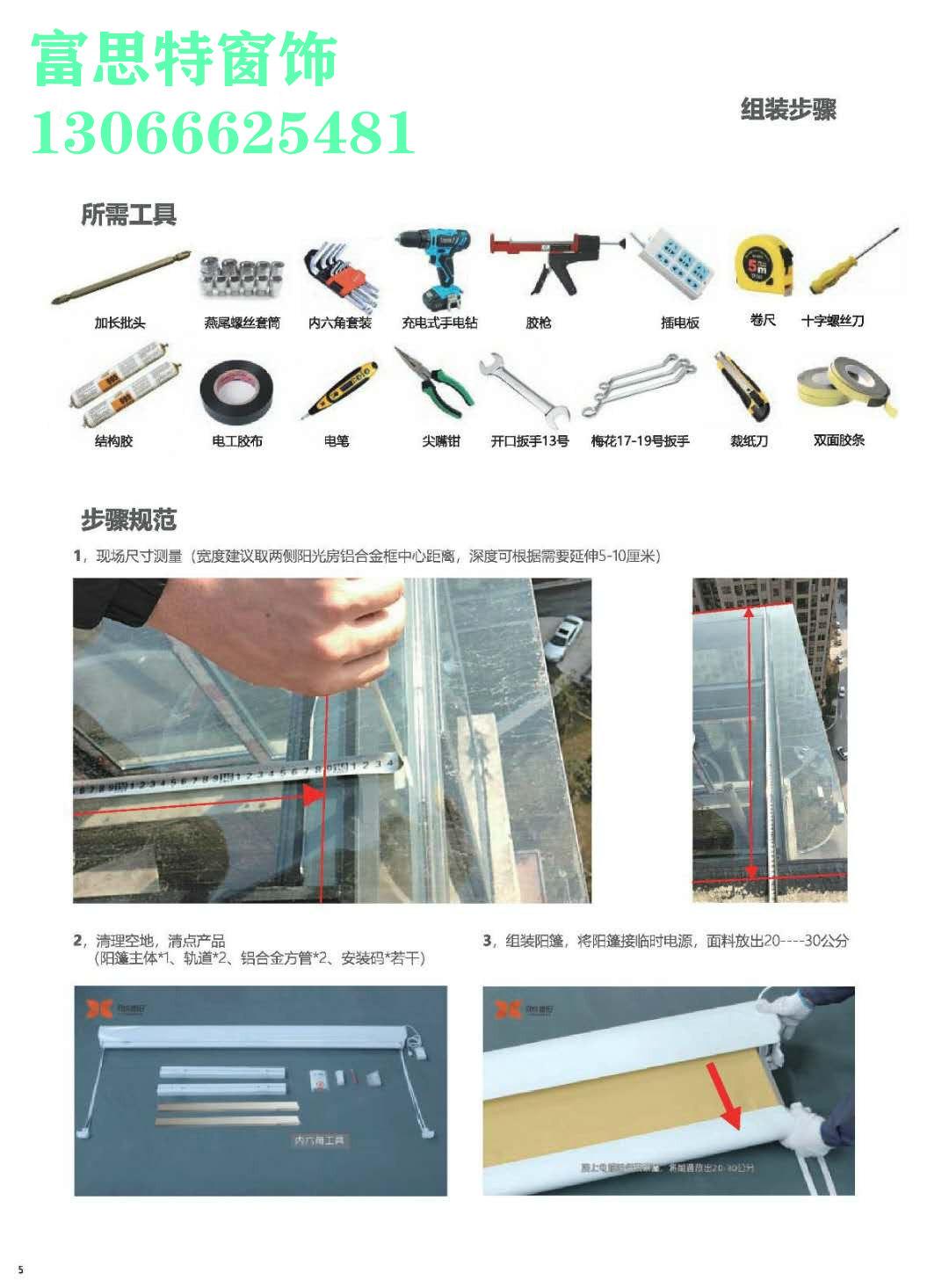 沈阳电动遮阳蓬如何安装,电动遮阳蓬安装过程