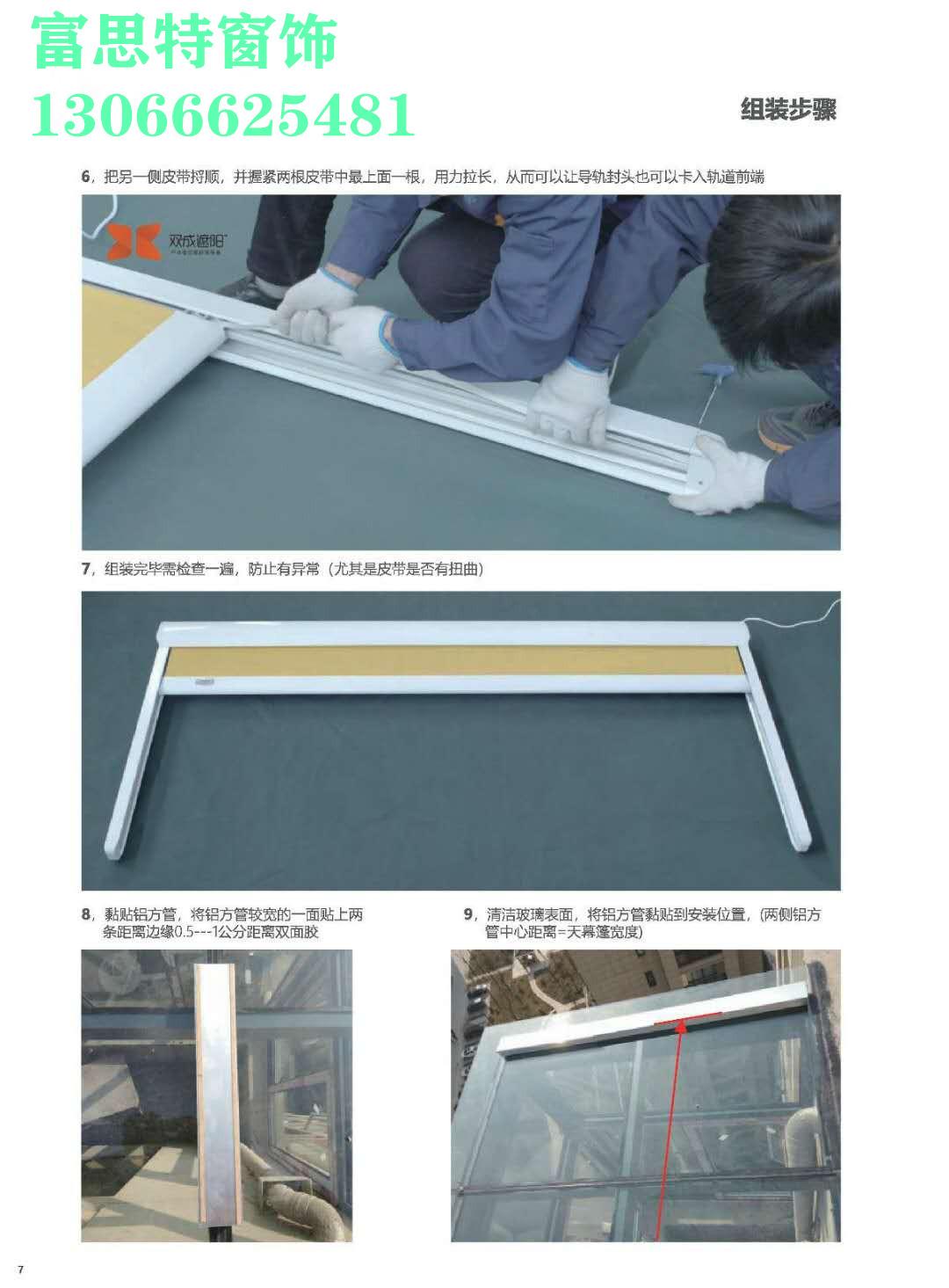 沈阳电动遮阳蓬安装过程,值得信任的品牌