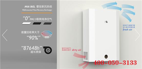 高效除霾壁挂式新风机