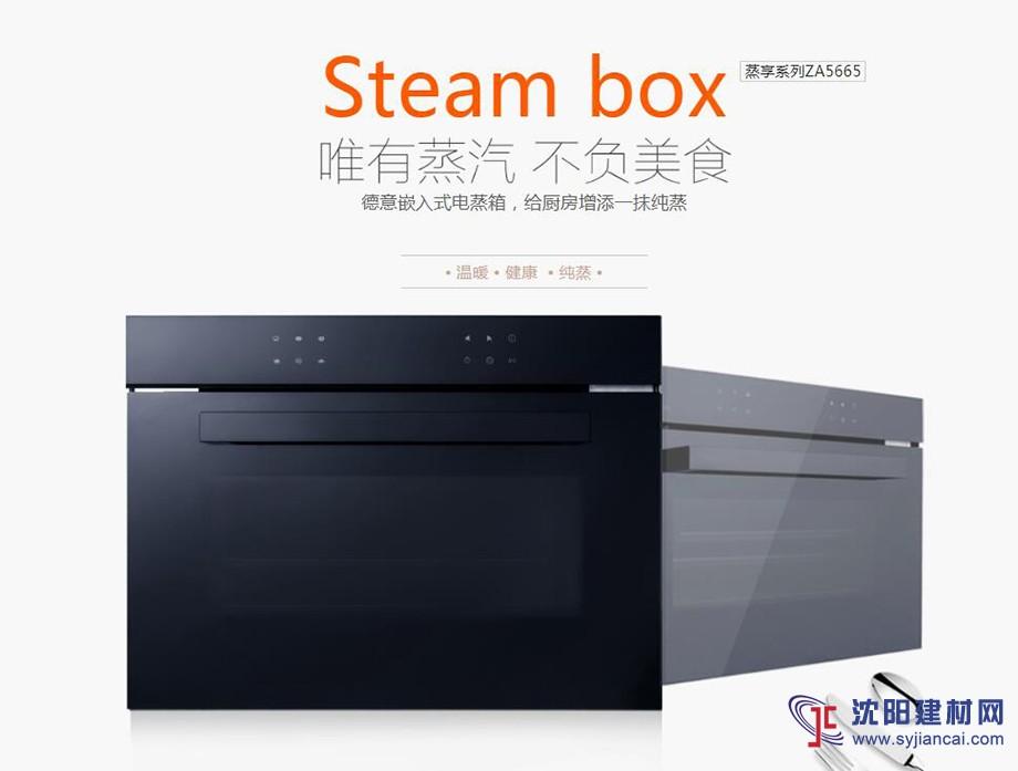 德意嵌入式烤箱KA5705