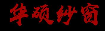 华硕纱窗沈阳销售中心