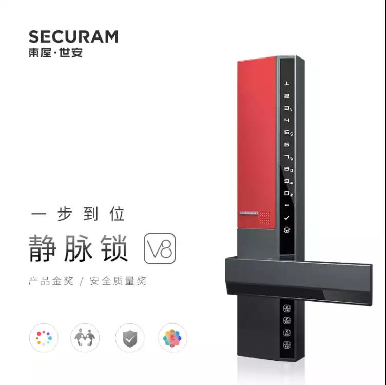 东屋世安指静脉识别锁远程密码指纹锁升级高安全电子锁
