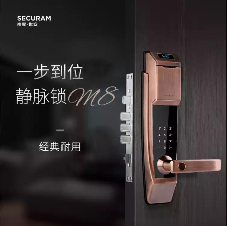 东屋世安指静脉锁V8手机APP远程家用防盗门大门
