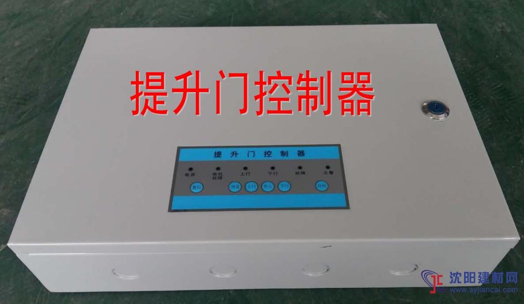 消安牌工业提升门控制器