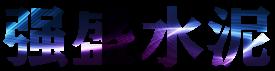 乐虎国际娱乐app下载市强盛水泥制品厂18804040185