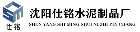 乐虎国际娱乐app下载市仕铭水泥制品厂