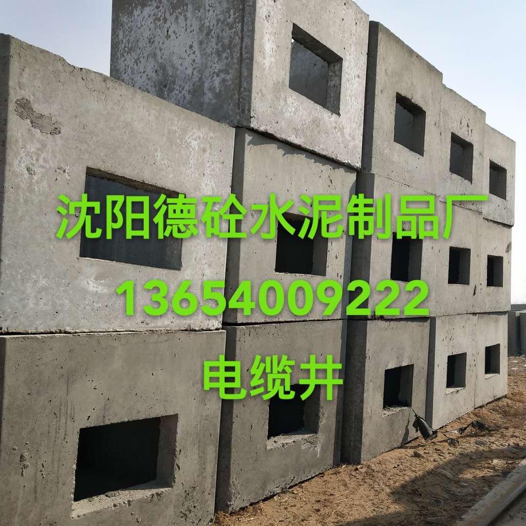 沈阳水泥检查井,化粪池厂家,沈阳工程材料