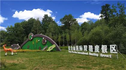 长白山国际狩猎风景区工程